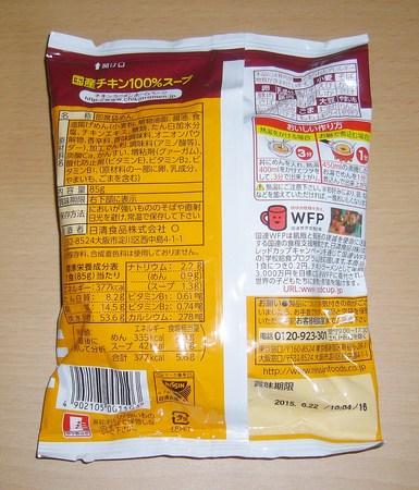 【NISSIN(日清食品)】元祖鶏がらチキンラーメン・かきたまチキンラーメン
