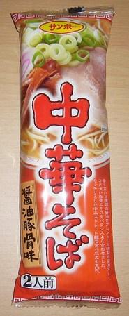 サンポー食品株式会社 中華そば 醤油豚骨味