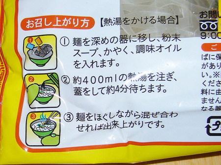 神戸物産・インスタントフォー チキン風味