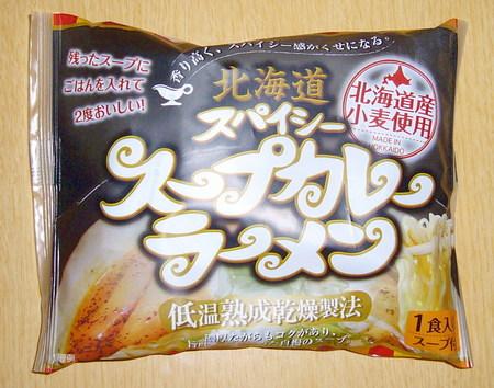 藤原製麺・北海道スパイシー スープカレーラーメン