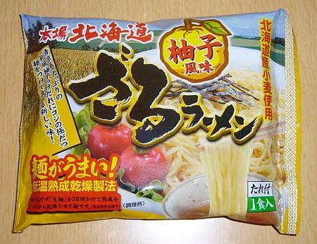 藤原製麺・本場北海道 柚子風味 ざるラーメン