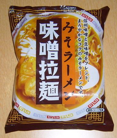 麺のスナオシ・味噌拉麺002.JPG